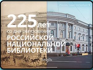 Российской национальной библиотеке — Публичке — 225 лет