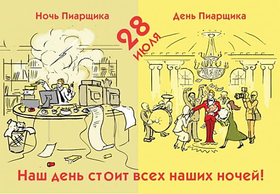 28 июля — День PR-специалиста в России