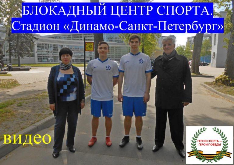 19 сентября ФСО «Динамо-Санкт-Петербург» — 96 лет!