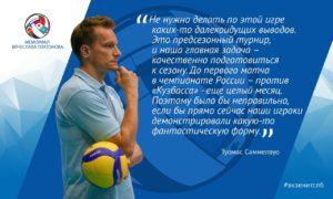 """ВК """"Зенит""""(Санкт-Петербург) снова играет и побеждает!"""
