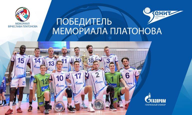 ВК «Зенит»(Санкт-Петербург) снова играет и побеждает!