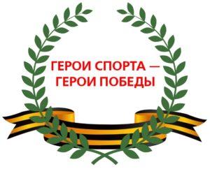 19 сентября ФСО «Динамо-Санкт-Петербург» - 96 лет!