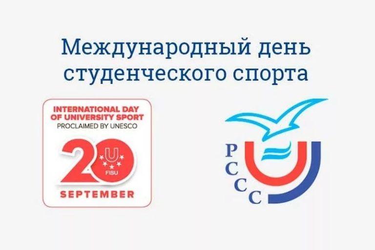 Международный день студенческого спорта празднуют в мире с 2016 года.