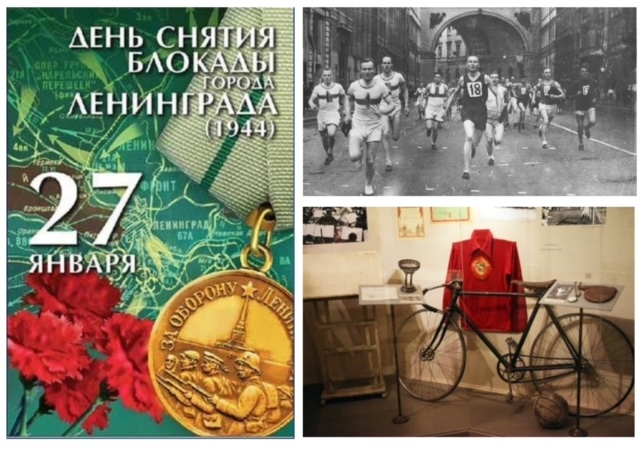 27 января — День снятия блокады Ленинграда.