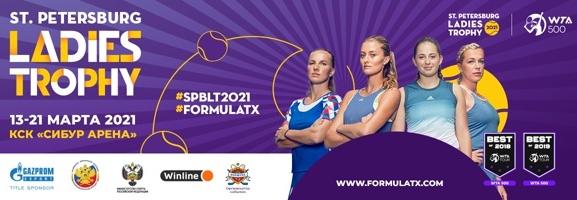 13 по 21 марта — St. Petersburg Ladies Trophy