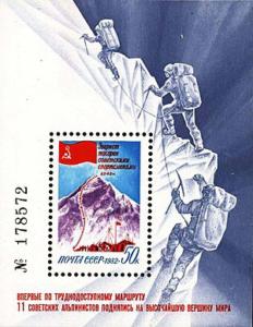 4 мая 1982 г. Эверест (Джомолунгму) впервые покорили советские альпинисты.