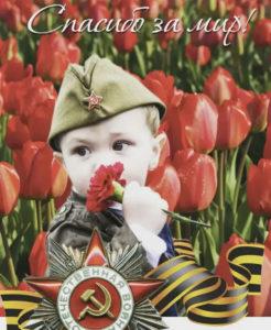 С Днём Победы, дорогие друзья!